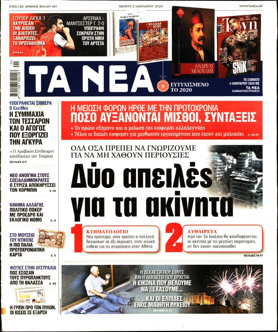 Πρωτοσέλιδο Εφημερίδας - ΤΑ ΝΕΑ - 2020-01-02