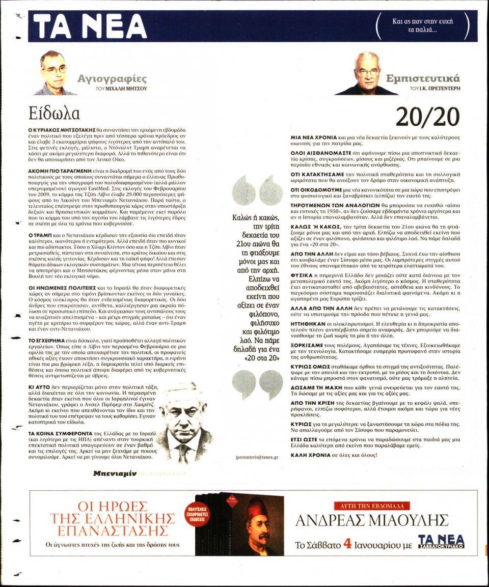 Οπισθόφυλλο Εφημερίδας - ΤΑ ΝΕΑ - 2020-01-02