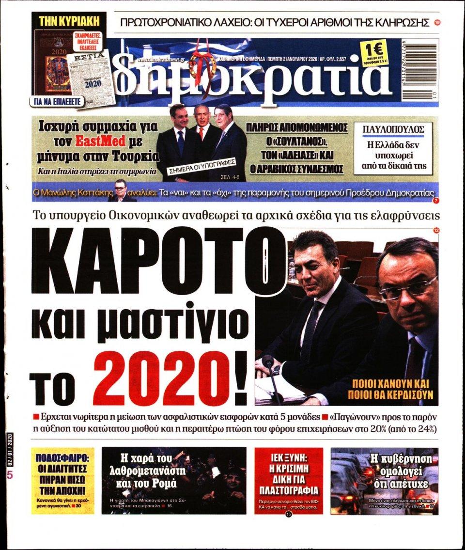 Πρωτοσέλιδο Εφημερίδας - ΔΗΜΟΚΡΑΤΙΑ - 2020-01-02