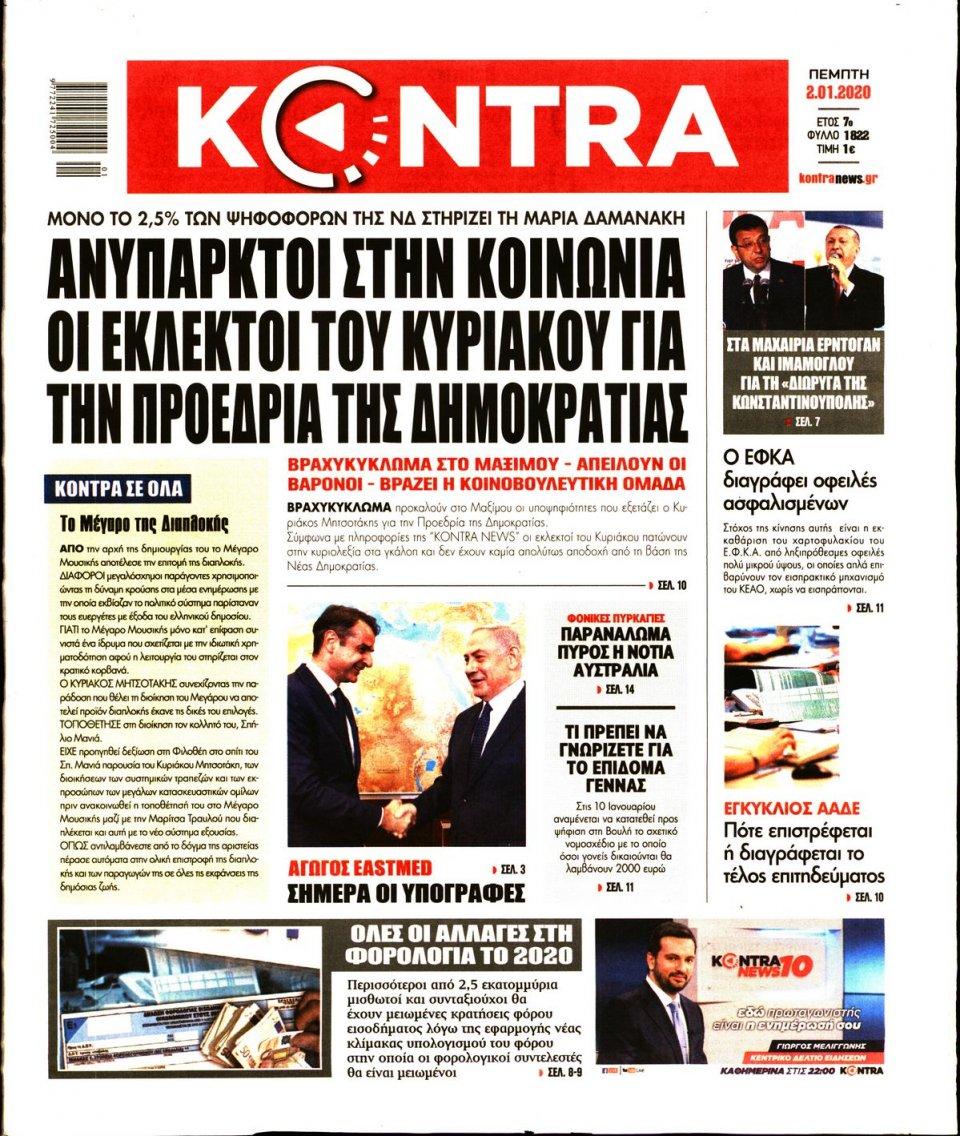 Πρωτοσέλιδο Εφημερίδας - KONTRA NEWS - 2020-01-02