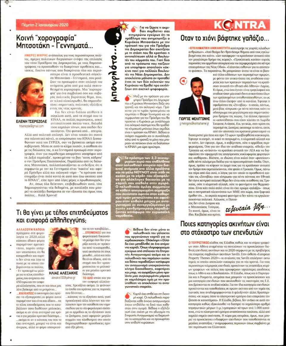 Οπισθόφυλλο Εφημερίδας - KONTRA NEWS - 2020-01-02