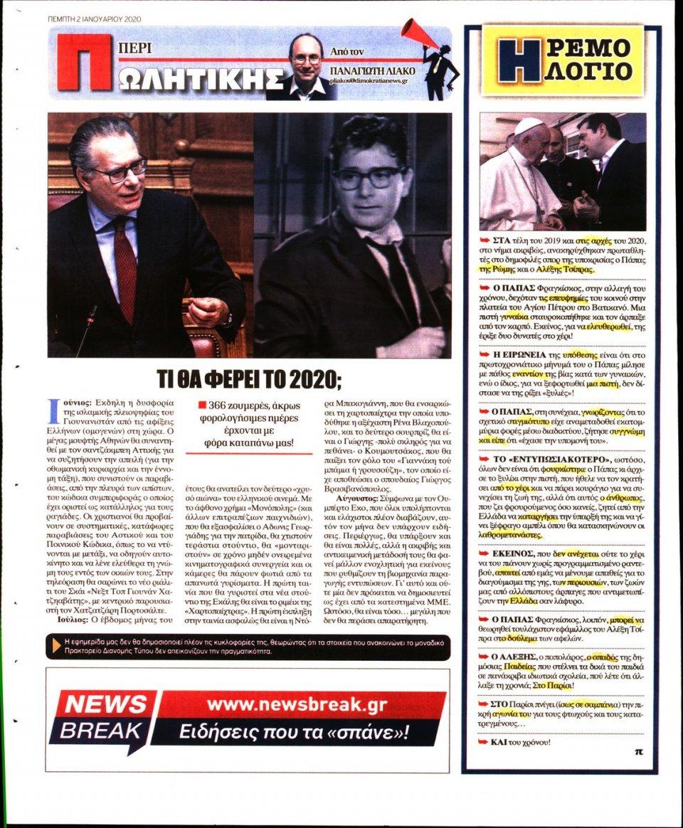 Οπισθόφυλλο Εφημερίδας - ΔΗΜΟΚΡΑΤΙΑ - 2020-01-02