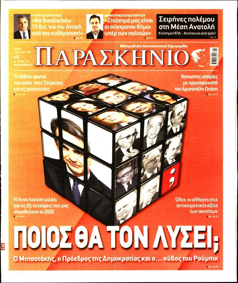 Πρωτοσέλιδο Εφημερίδας - ΤΟ ΠΑΡΑΣΚΗΝΙΟ - 2020-01-04