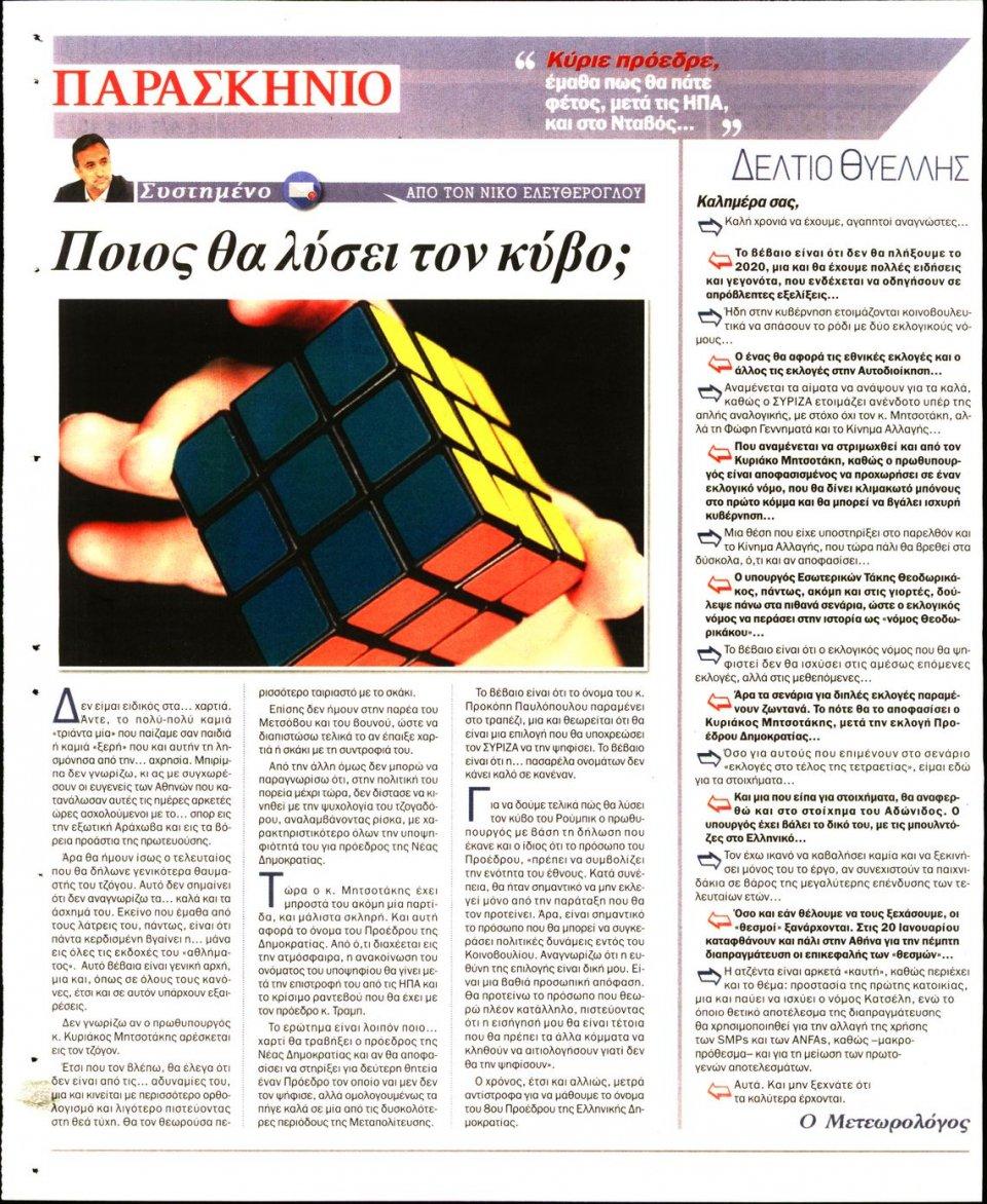 Οπισθόφυλλο Εφημερίδας - ΤΟ ΠΑΡΑΣΚΗΝΙΟ - 2020-01-04