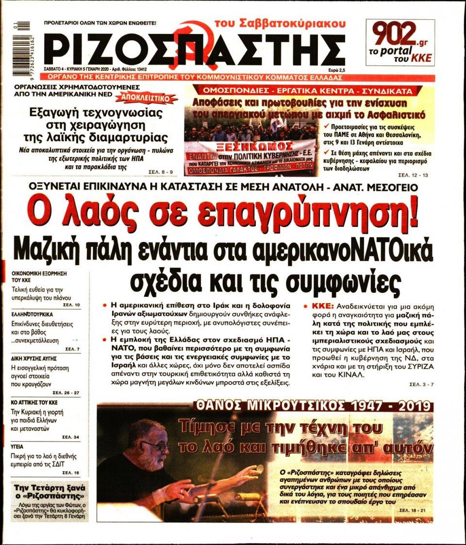 Πρωτοσέλιδο Εφημερίδας - ΡΙΖΟΣΠΑΣΤΗΣ - 2020-01-04