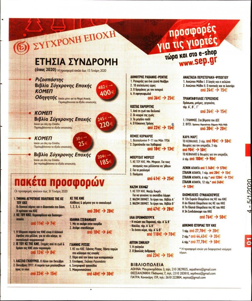 Οπισθόφυλλο Εφημερίδας - ΡΙΖΟΣΠΑΣΤΗΣ - 2020-01-04