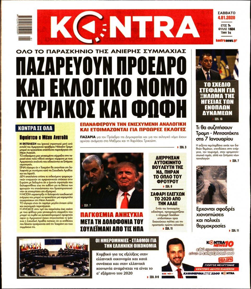 Πρωτοσέλιδο Εφημερίδας - KONTRA NEWS - 2020-01-04