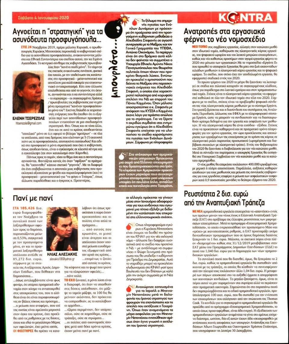 Οπισθόφυλλο Εφημερίδας - KONTRA NEWS - 2020-01-04