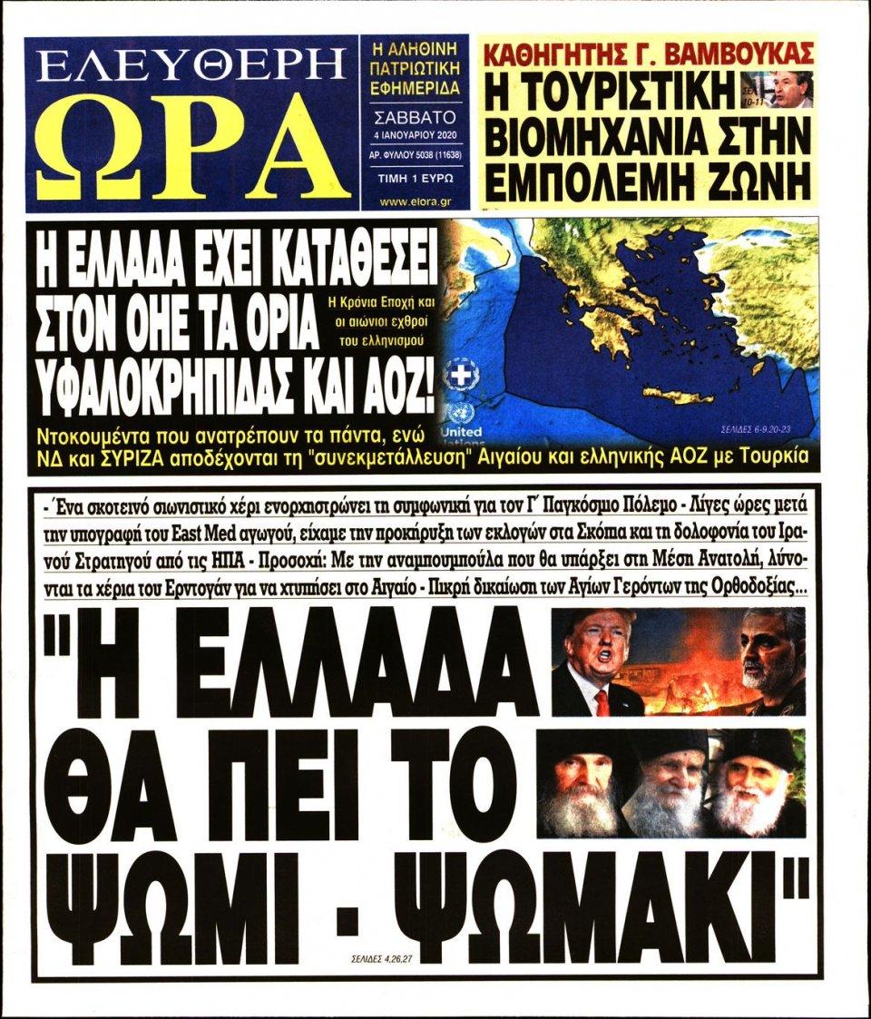 Πρωτοσέλιδο Εφημερίδας - ΕΛΕΥΘΕΡΗ ΩΡΑ - 2020-01-04