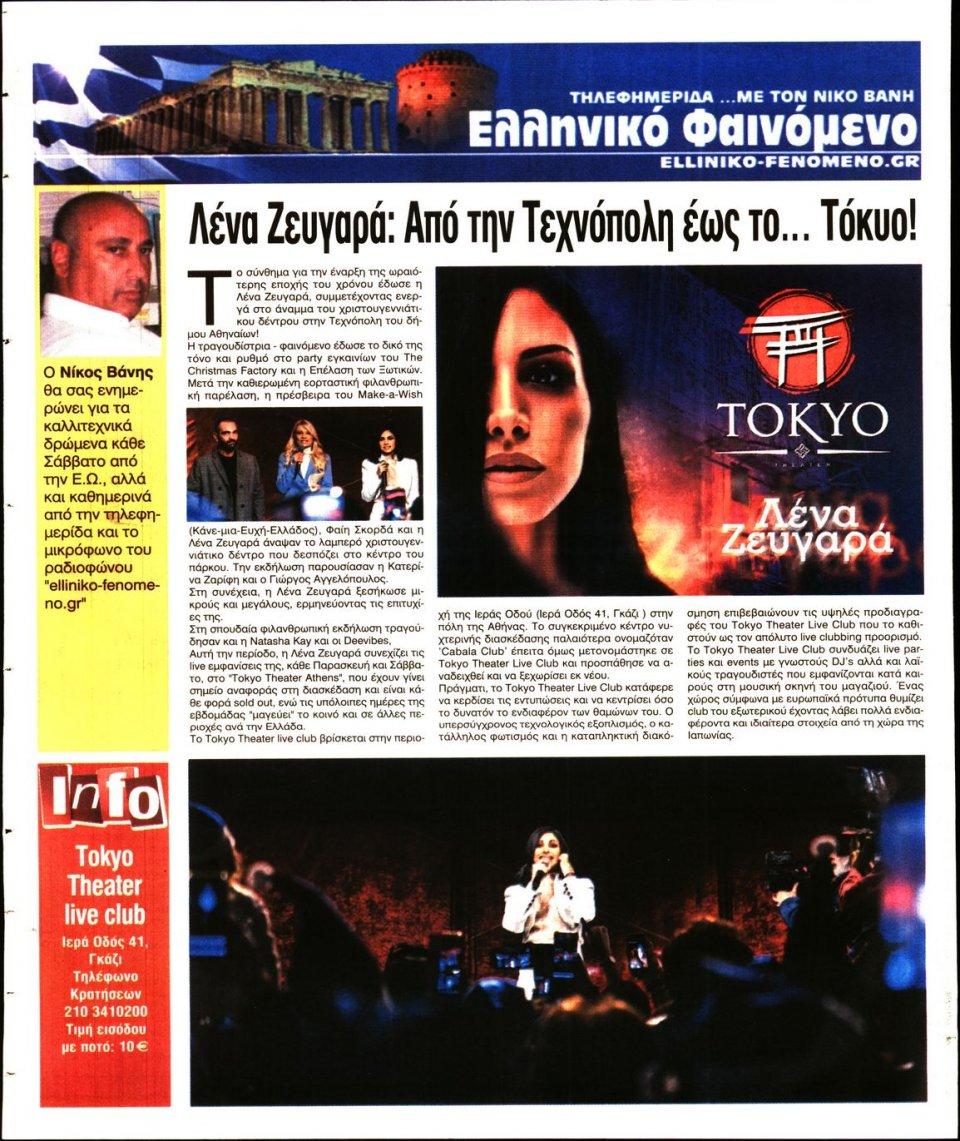 Οπισθόφυλλο Εφημερίδας - ΕΛΕΥΘΕΡΗ ΩΡΑ - 2020-01-04
