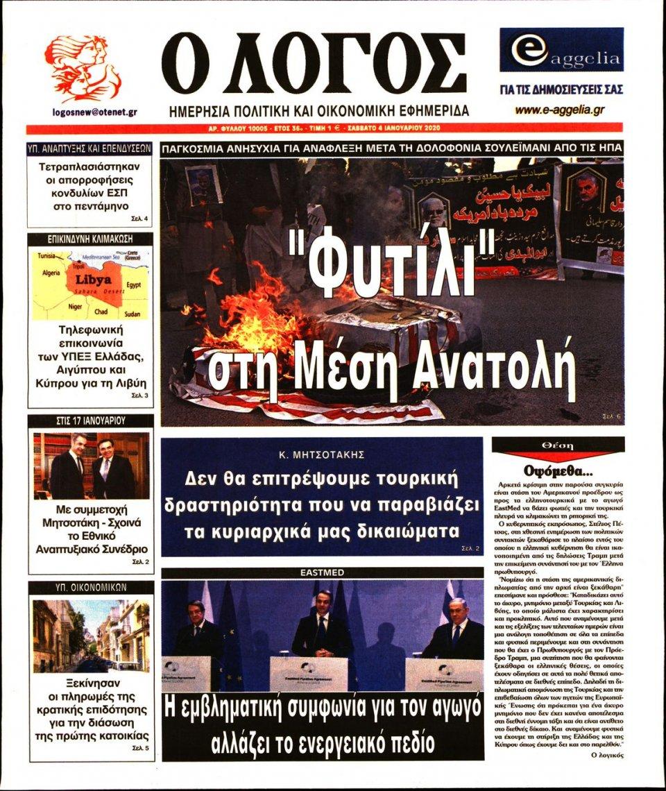 Πρωτοσέλιδο Εφημερίδας - Ο ΛΟΓΟΣ - 2020-01-04