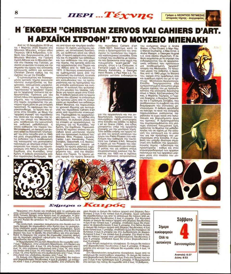 Οπισθόφυλλο Εφημερίδας - Ο ΛΟΓΟΣ - 2020-01-04