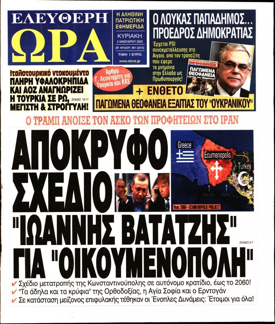 Πρωτοσέλιδο Εφημερίδας - ΕΛΕΥΘΕΡΗ ΩΡΑ ΚΥΡΙΑΚΗΣ - 2020-01-05