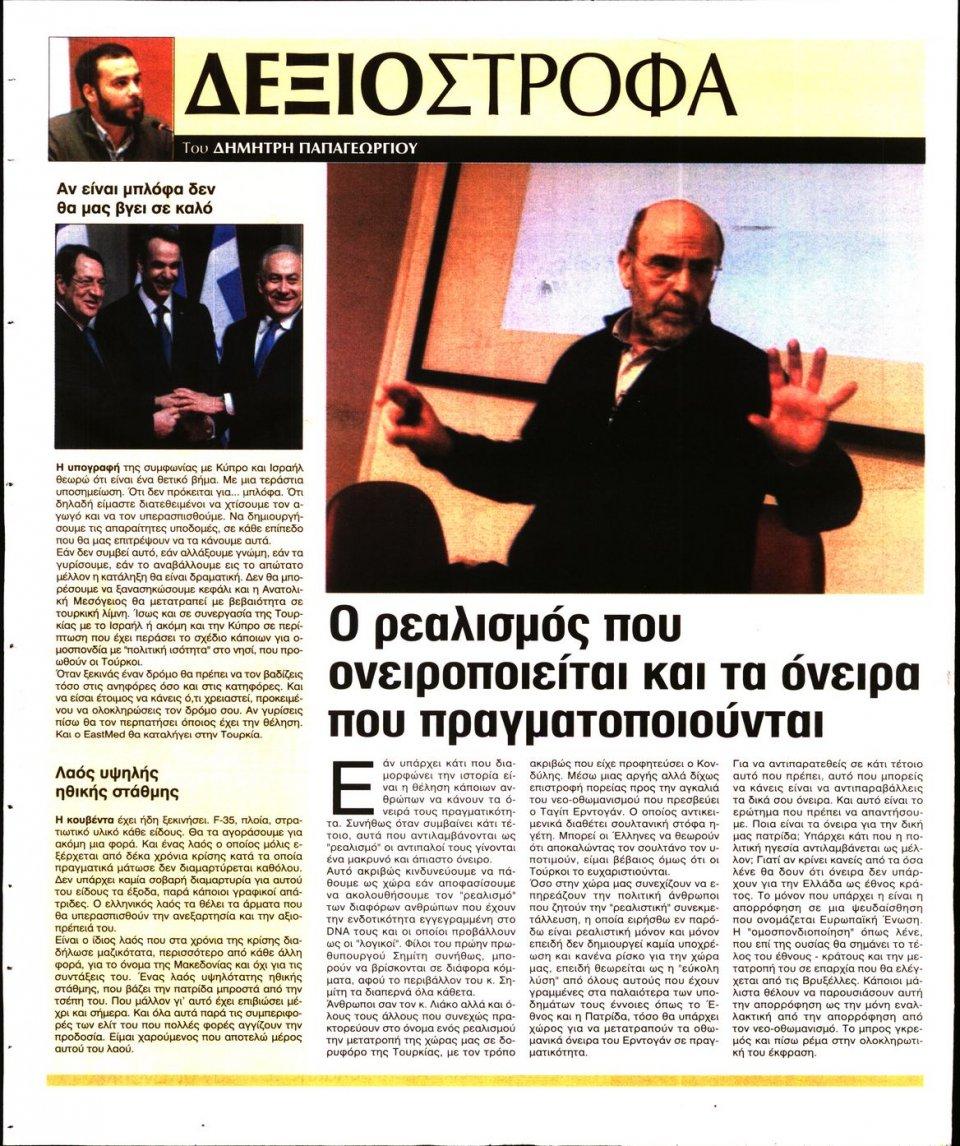 Οπισθόφυλλο Εφημερίδας - ΕΛΕΥΘΕΡΗ ΩΡΑ ΚΥΡΙΑΚΗΣ - 2020-01-05