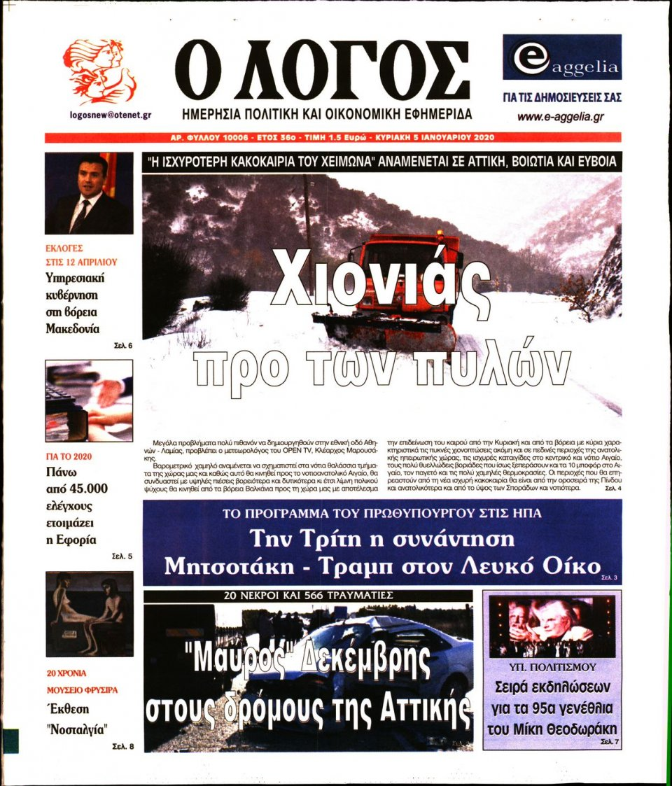 Πρωτοσέλιδο Εφημερίδας - Ο ΛΟΓΟΣ ΤΗΣ ΚΥΡΙΑΚΗΣ - 2020-01-05