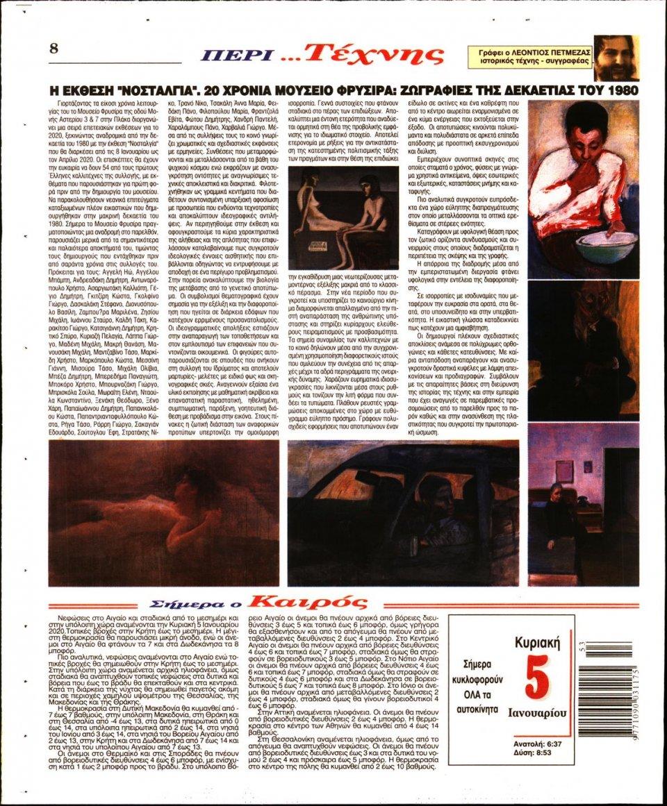 Οπισθόφυλλο Εφημερίδας - Ο ΛΟΓΟΣ ΤΗΣ ΚΥΡΙΑΚΗΣ - 2020-01-05