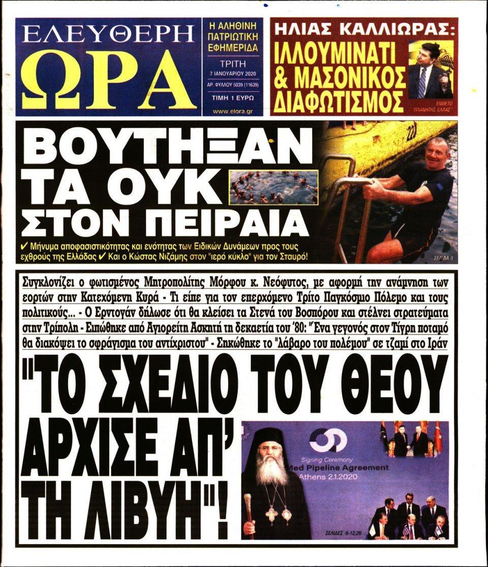 Πρωτοσέλιδο Εφημερίδας - ΕΛΕΥΘΕΡΗ ΩΡΑ - 2020-01-07