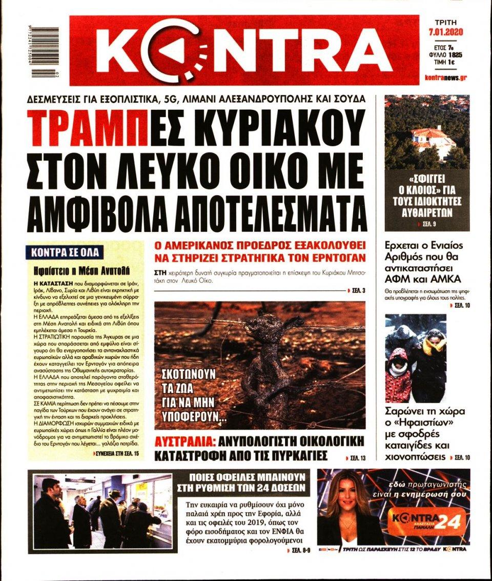 Πρωτοσέλιδο Εφημερίδας - KONTRA NEWS - 2020-01-07