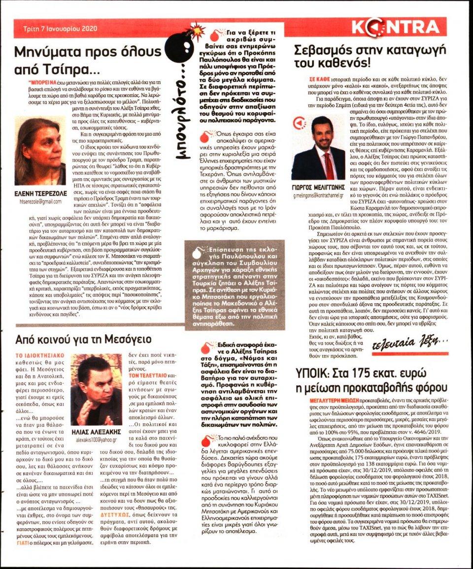 Οπισθόφυλλο Εφημερίδας - KONTRA NEWS - 2020-01-07