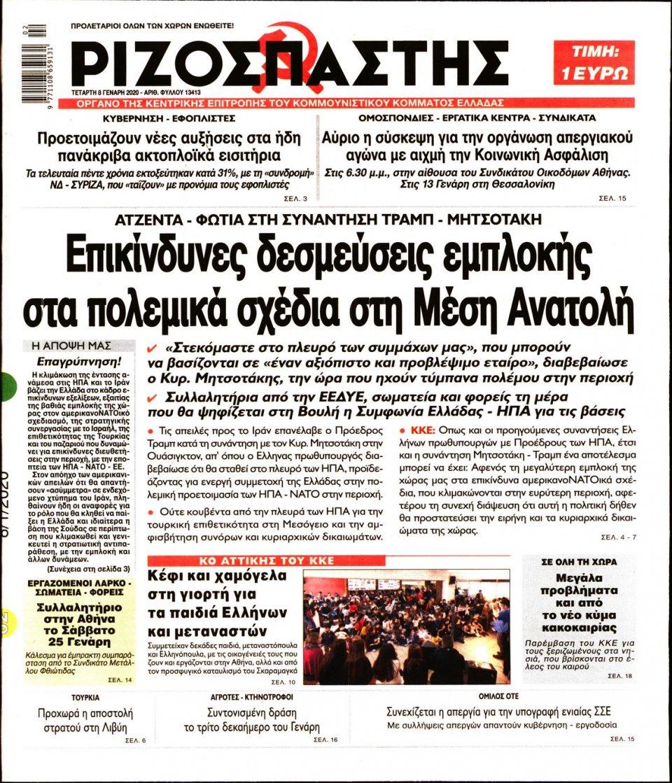 Πρωτοσέλιδο Εφημερίδας - ΡΙΖΟΣΠΑΣΤΗΣ - 2020-01-08