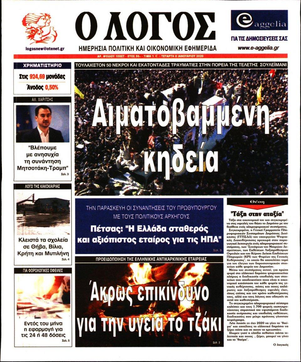 Πρωτοσέλιδο Εφημερίδας - Ο ΛΟΓΟΣ - 2020-01-08
