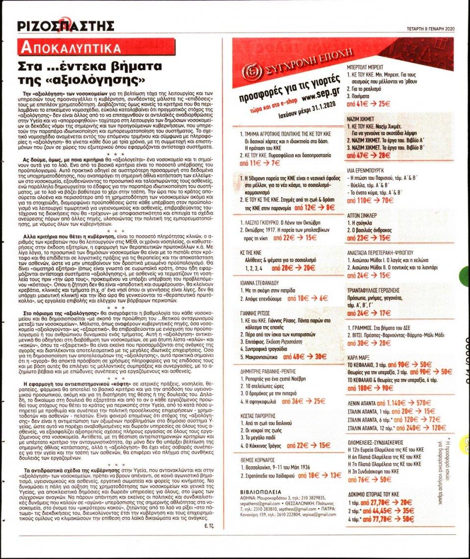 Οπισθόφυλλο Εφημερίδας - ΡΙΖΟΣΠΑΣΤΗΣ - 2020-01-08