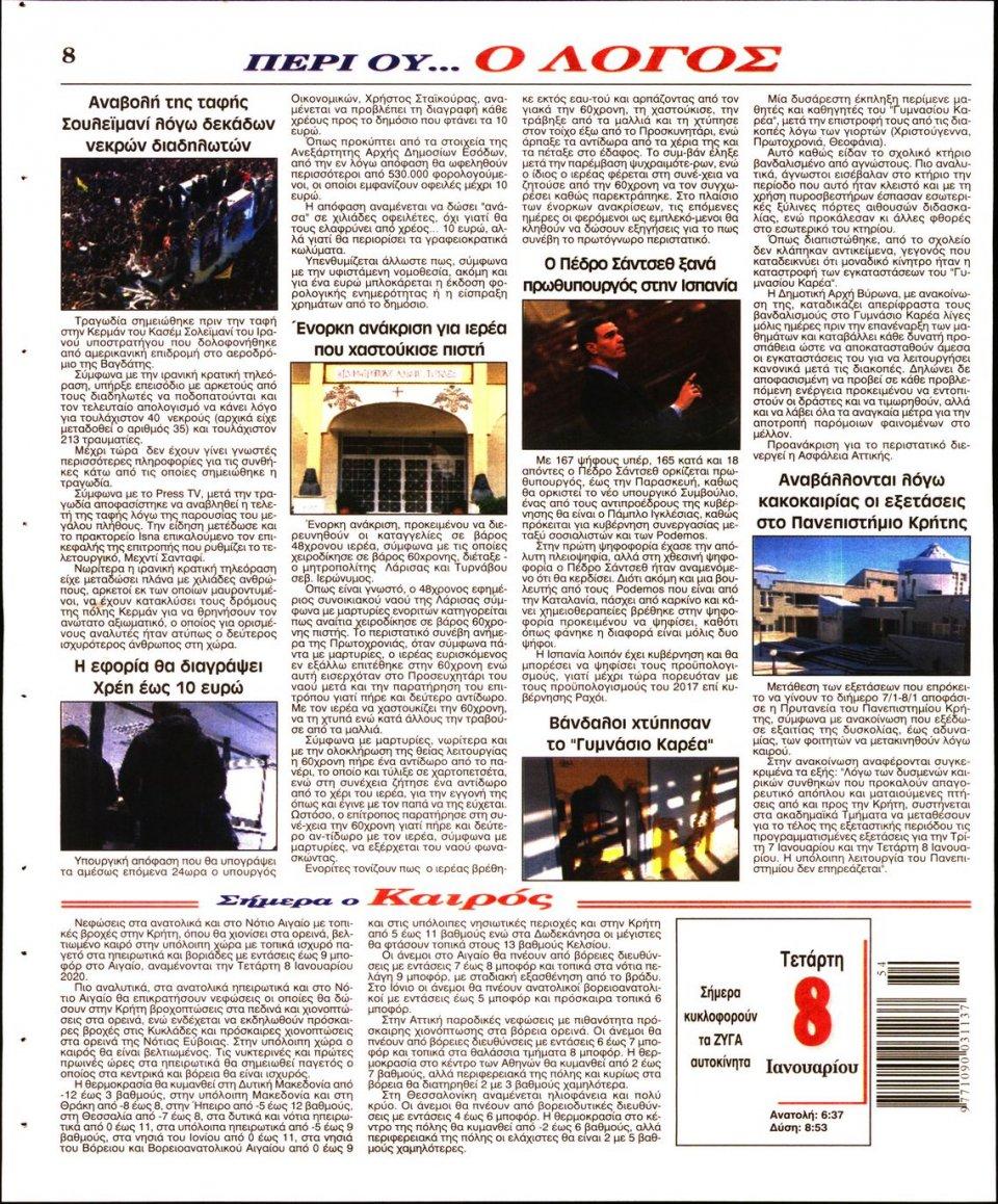 Οπισθόφυλλο Εφημερίδας - Ο ΛΟΓΟΣ - 2020-01-08