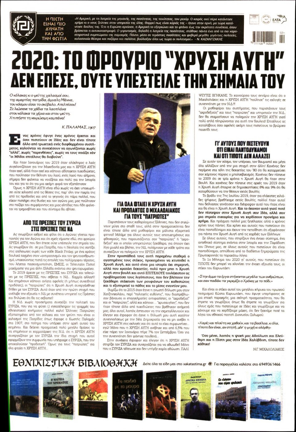 Οπισθόφυλλο Εφημερίδας - ΧΡΥΣΗ ΑΥΓΗ - 2020-01-08