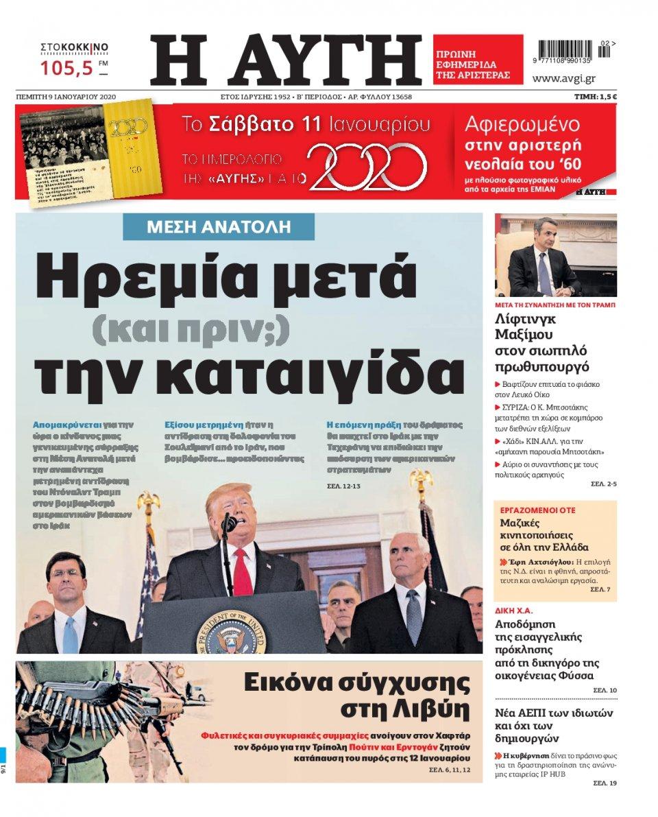 Πρωτοσέλιδο Εφημερίδας - ΑΥΓΗ - 2020-01-09