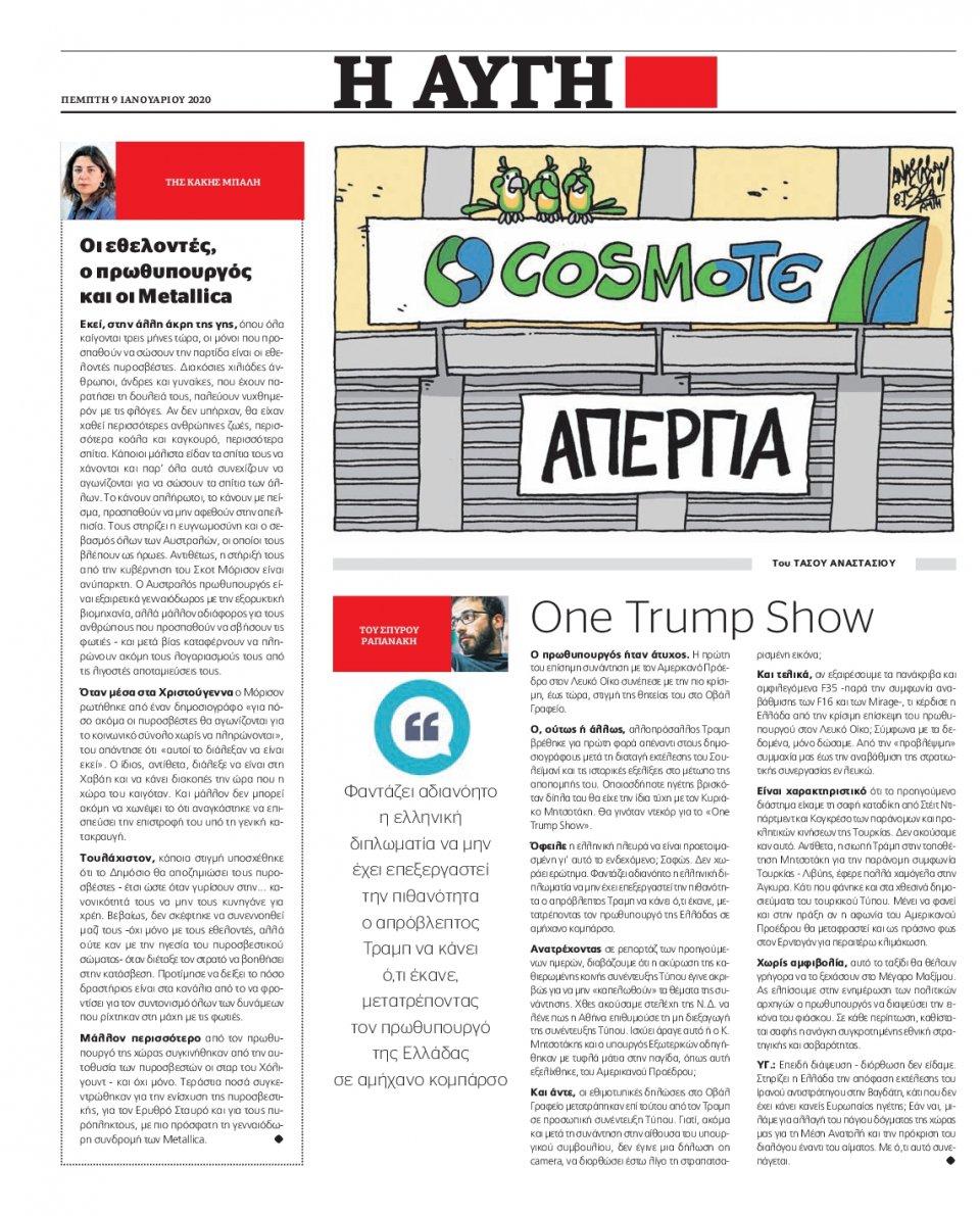 Οπισθόφυλλο Εφημερίδας - ΑΥΓΗ - 2020-01-09