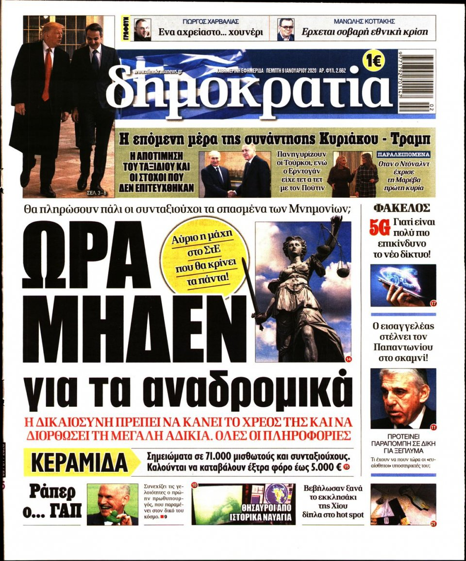 Πρωτοσέλιδο Εφημερίδας - ΔΗΜΟΚΡΑΤΙΑ - 2020-01-09