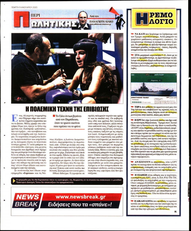 Οπισθόφυλλο Εφημερίδας - ΔΗΜΟΚΡΑΤΙΑ - 2020-01-09