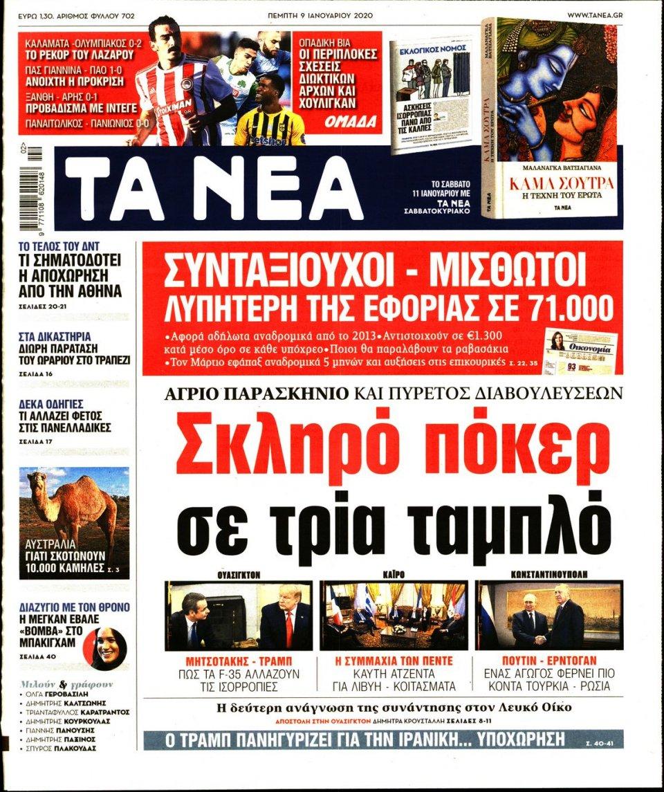 Πρωτοσέλιδο Εφημερίδας - ΤΑ ΝΕΑ - 2020-01-09