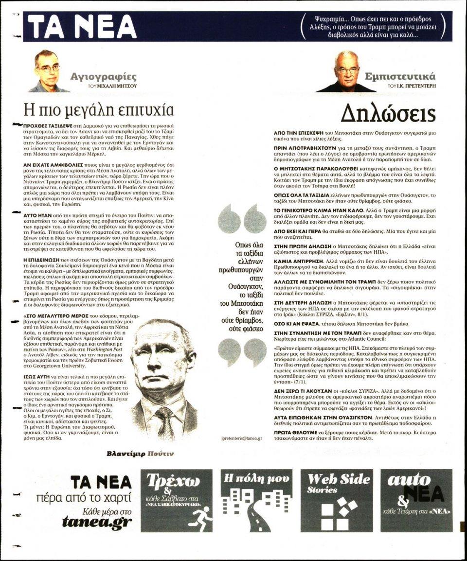 Οπισθόφυλλο Εφημερίδας - ΤΑ ΝΕΑ - 2020-01-09