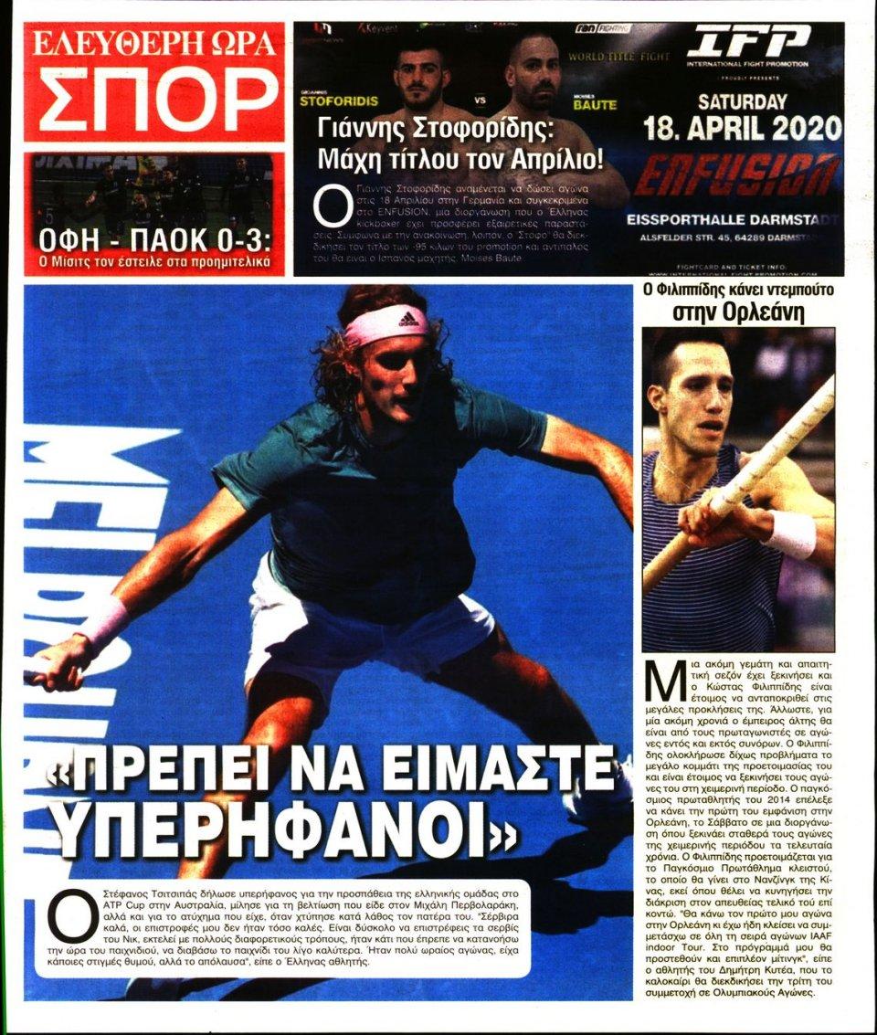 Οπισθόφυλλο Εφημερίδας - ΕΛΕΥΘΕΡΗ ΩΡΑ - 2020-01-09