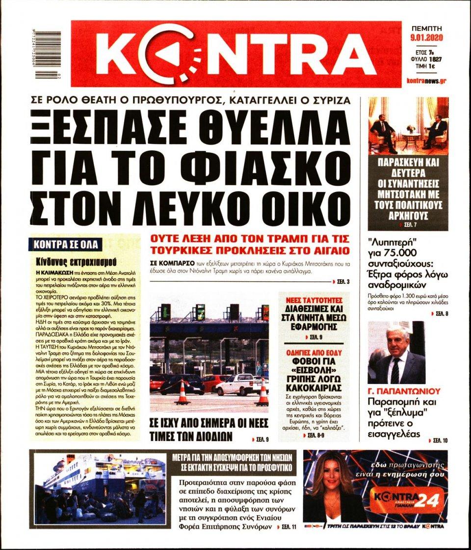Πρωτοσέλιδο Εφημερίδας - KONTRA NEWS - 2020-01-09