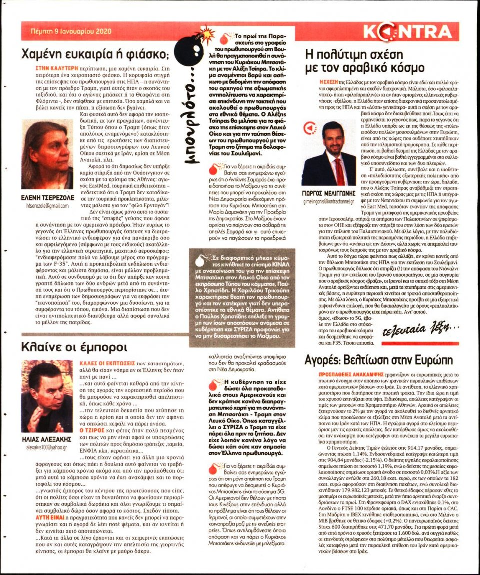 Οπισθόφυλλο Εφημερίδας - KONTRA NEWS - 2020-01-09