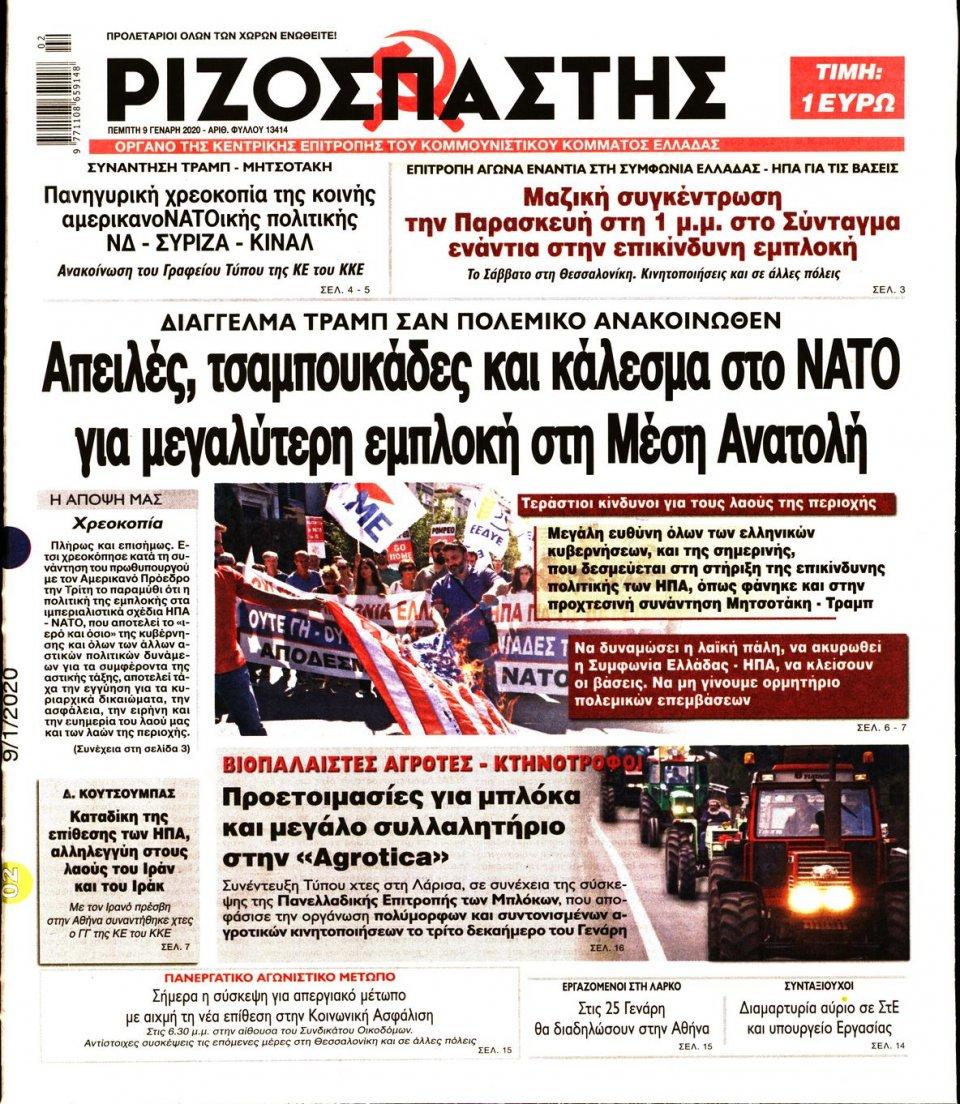 Πρωτοσέλιδο Εφημερίδας - ΡΙΖΟΣΠΑΣΤΗΣ - 2020-01-09