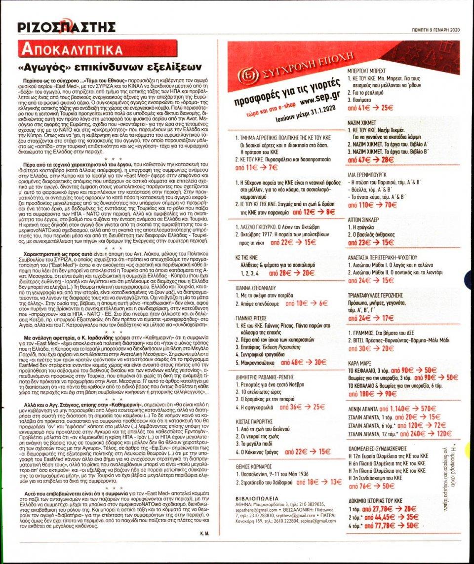Οπισθόφυλλο Εφημερίδας - ΡΙΖΟΣΠΑΣΤΗΣ - 2020-01-09