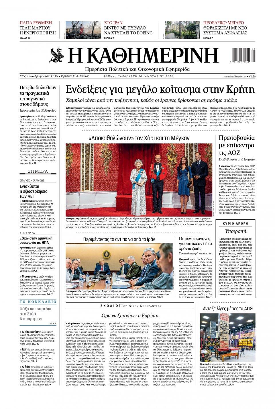 Πρωτοσέλιδο Εφημερίδας - ΚΑΘΗΜΕΡΙΝΗ - 2020-01-10