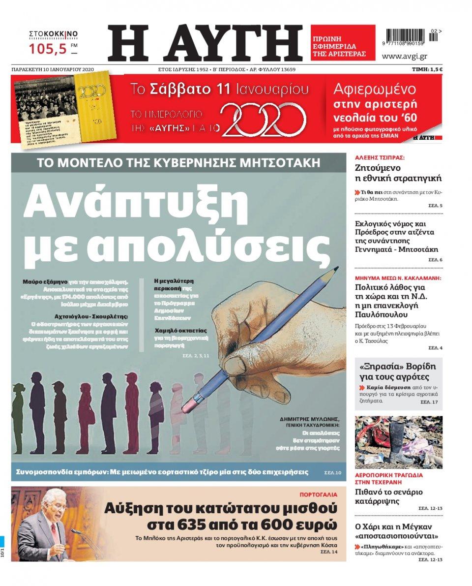 Πρωτοσέλιδο Εφημερίδας - ΑΥΓΗ - 2020-01-10