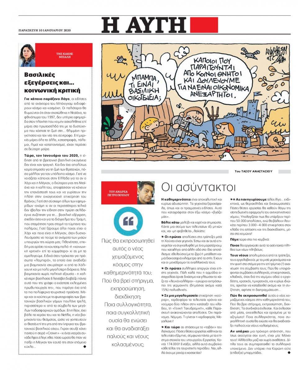 Οπισθόφυλλο Εφημερίδας - ΑΥΓΗ - 2020-01-10