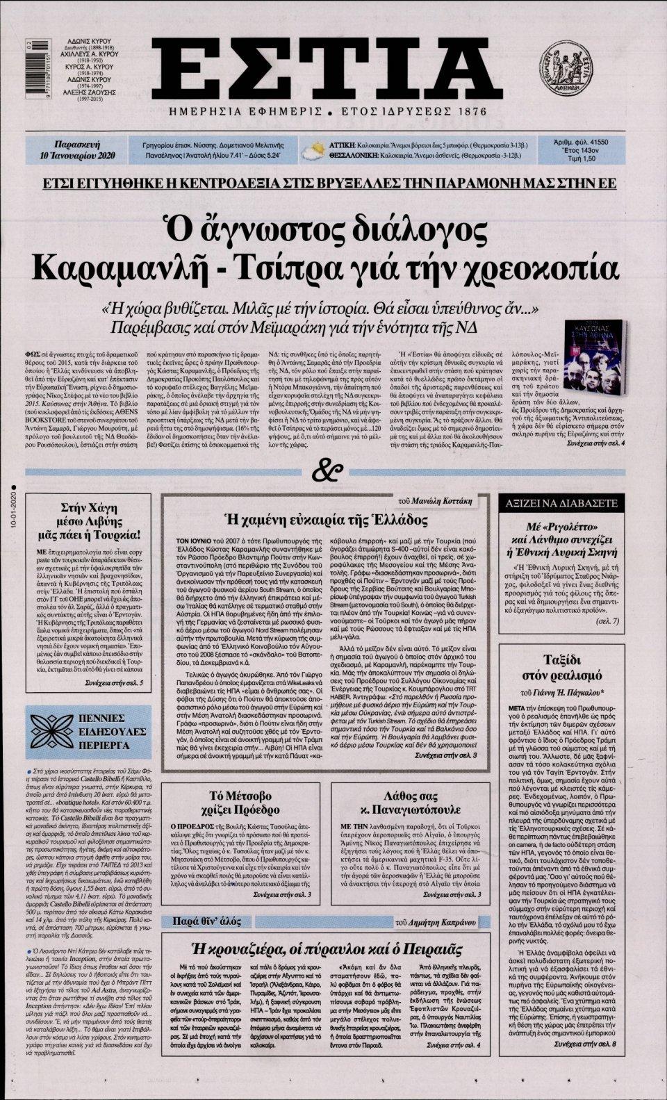 Πρωτοσέλιδο Εφημερίδας - ΕΣΤΙΑ - 2020-01-10
