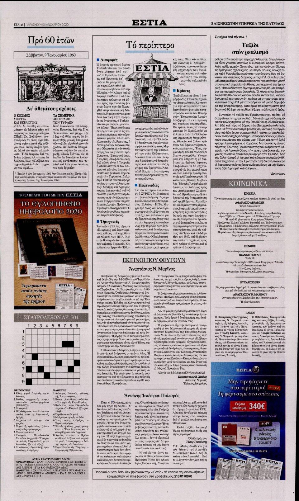 Οπισθόφυλλο Εφημερίδας - ΕΣΤΙΑ - 2020-01-10