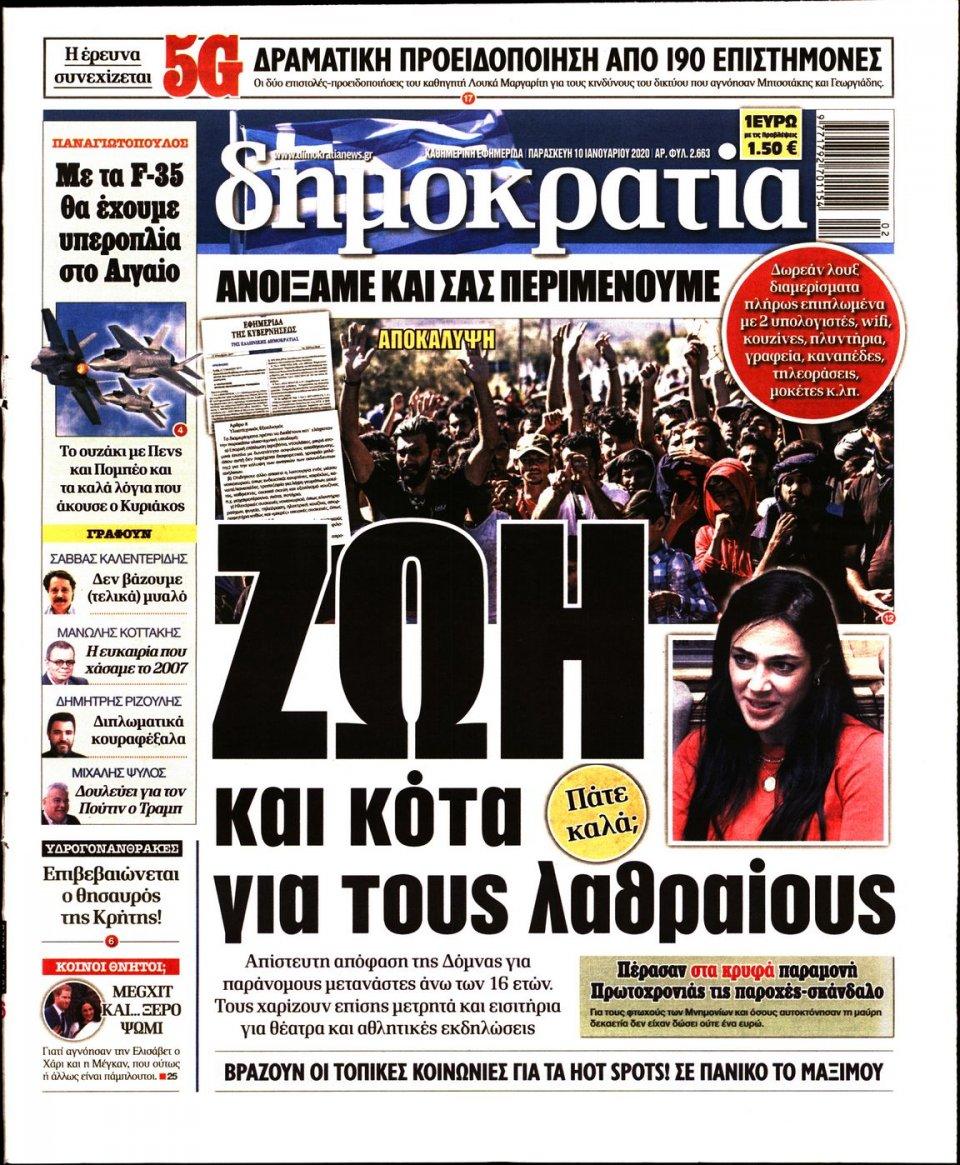 Πρωτοσέλιδο Εφημερίδας - ΔΗΜΟΚΡΑΤΙΑ - 2020-01-10