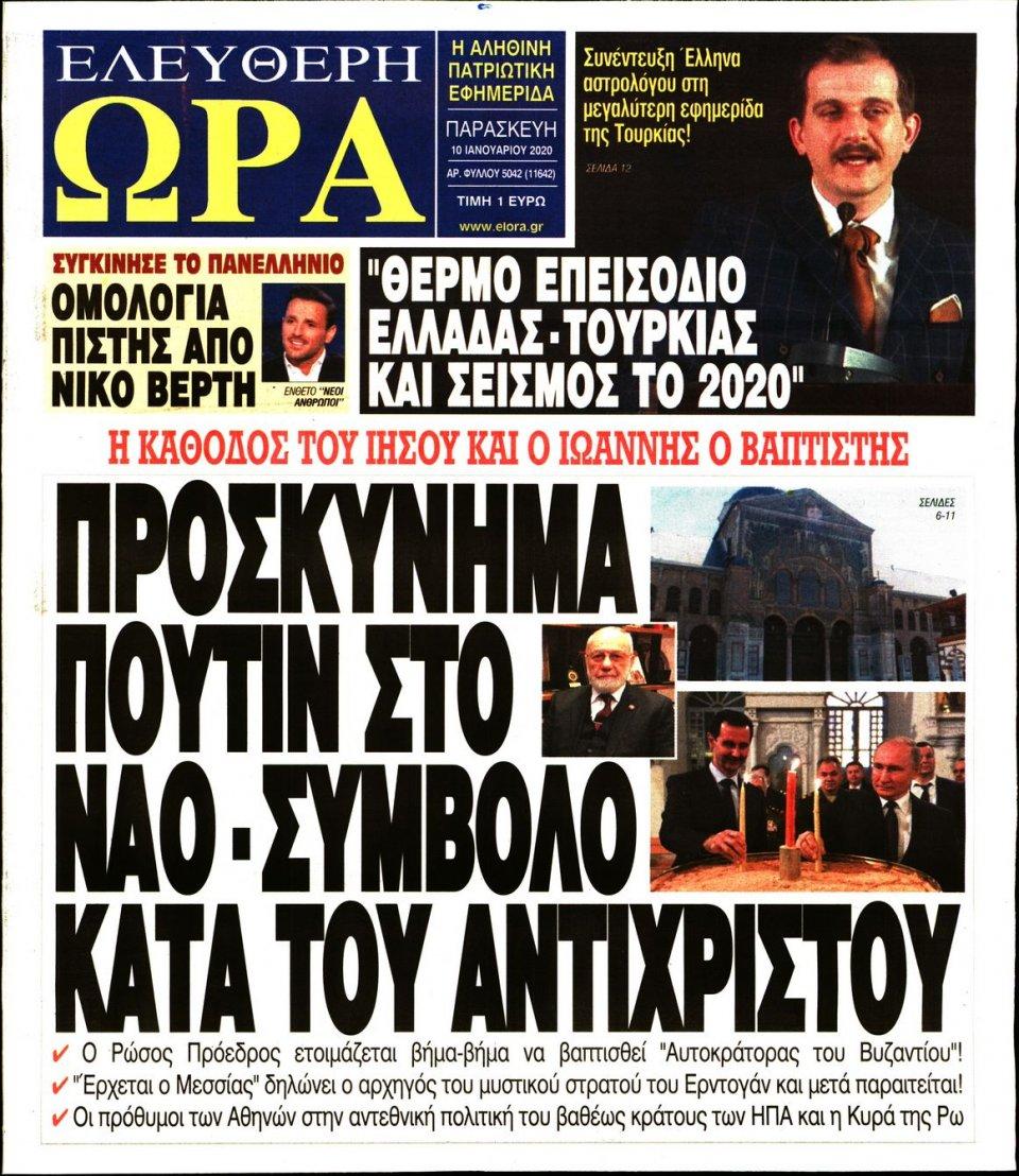 Πρωτοσέλιδο Εφημερίδας - ΕΛΕΥΘΕΡΗ ΩΡΑ - 2020-01-10