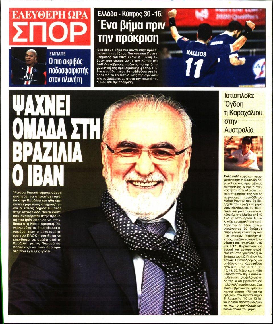 Οπισθόφυλλο Εφημερίδας - ΕΛΕΥΘΕΡΗ ΩΡΑ - 2020-01-10