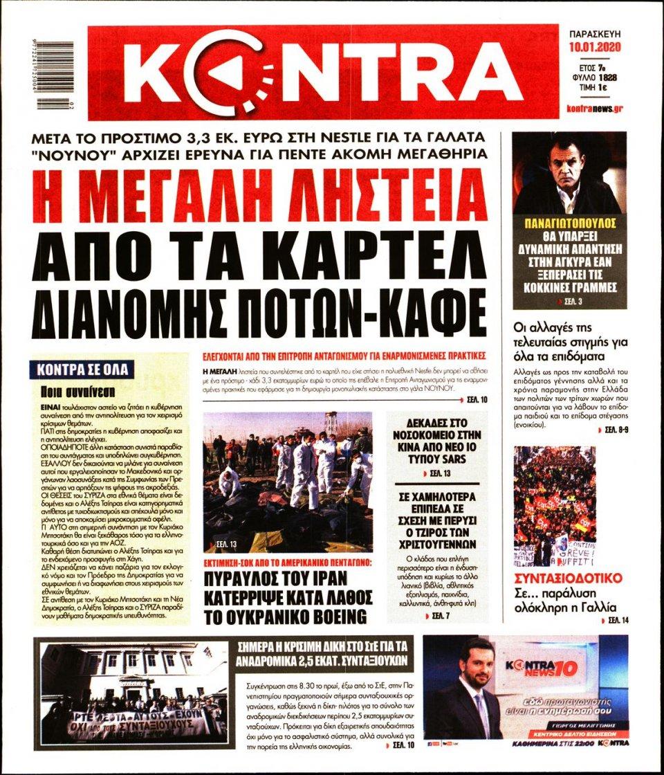 Πρωτοσέλιδο Εφημερίδας - KONTRA NEWS - 2020-01-10