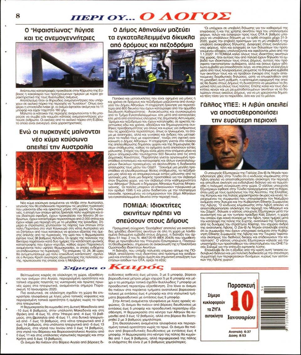 Οπισθόφυλλο Εφημερίδας - Ο ΛΟΓΟΣ - 2020-01-10