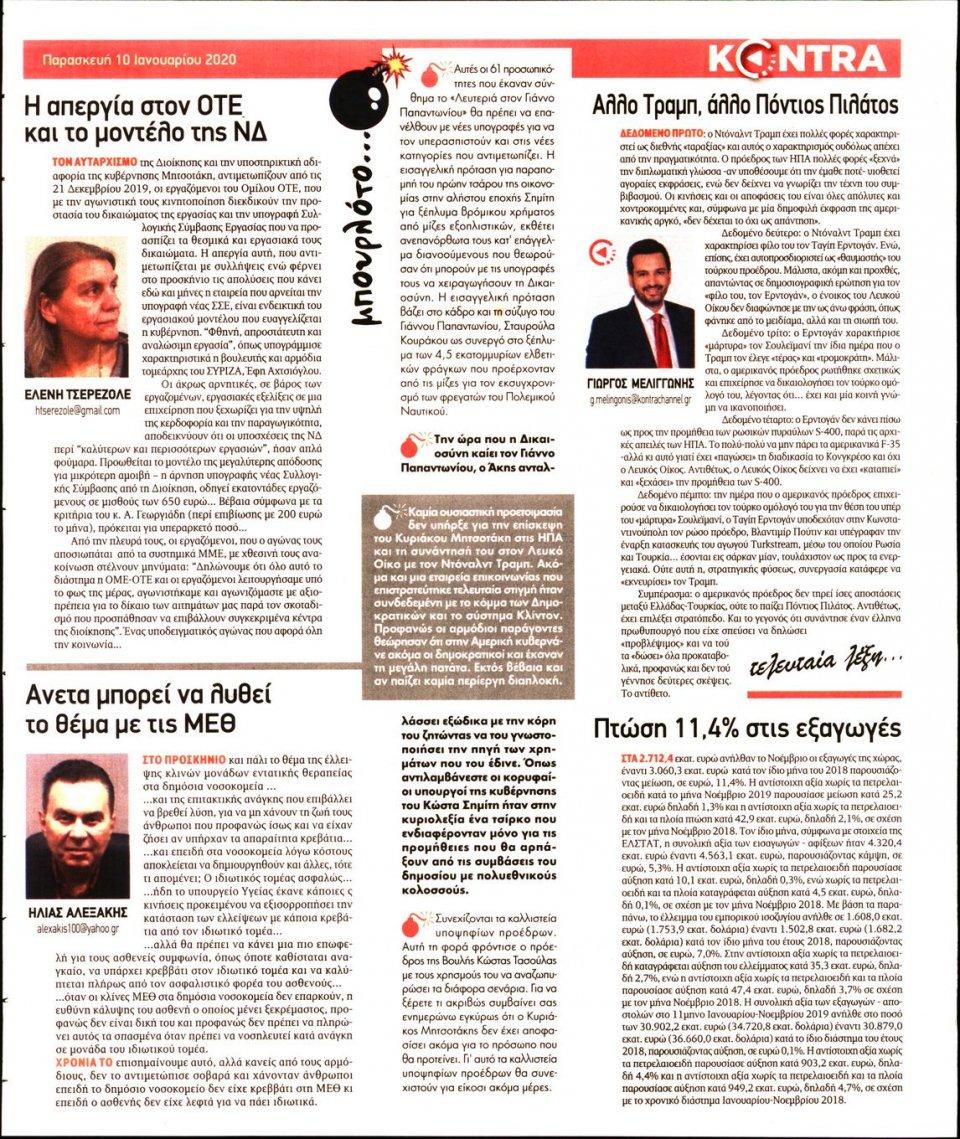 Οπισθόφυλλο Εφημερίδας - KONTRA NEWS - 2020-01-10